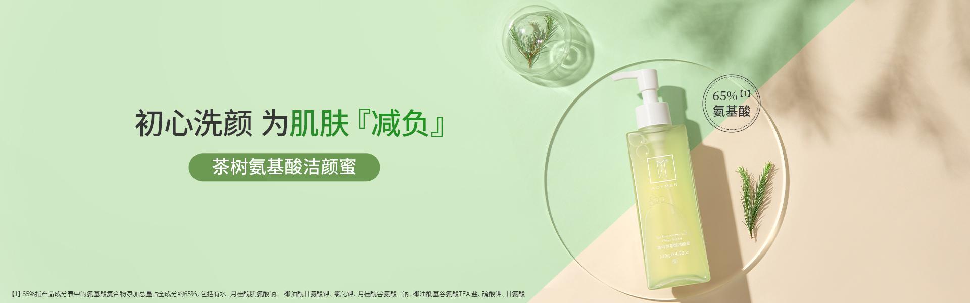 茶树氨基酸洁颜蜜